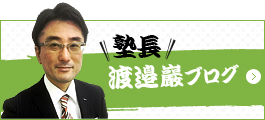 塾長 渡邉 巖ブログ