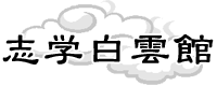 伊達市梁川町保原町の学習塾・志学白雲館
