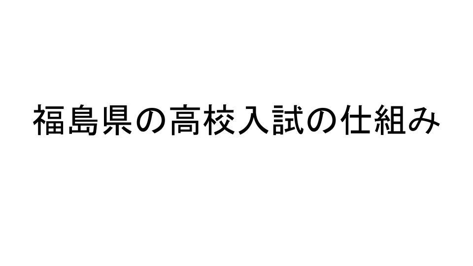 入試 高校 福島 県 福島県の高校入試倍率ランキング